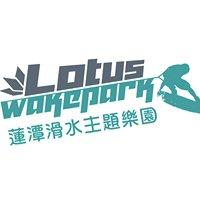 Lotus Wake Park 蓮潭滑水主題樂園