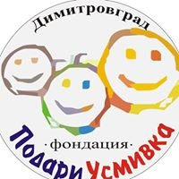 """фондация """" ПОДАРИ УСМИВКА """""""