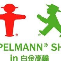 AMPELMANN shop 白金高輪
