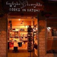 წიგნები ბათუმში / Books in Batumi
