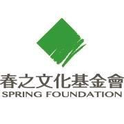 春之文化基金會