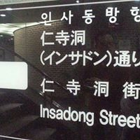 Insa Dong Korean Art Street 인사동길