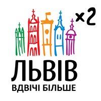 Вдвічі більше Львова