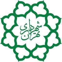 Tehran Municipality - شهرداری تهران