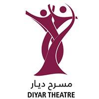 Diyar Theatre مسرح ديار