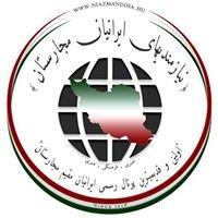 نیازمندیهای ایرانیان مجارستان