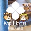 澎湖和田大飯店hotel MF