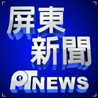 屏東新聞 PT News
