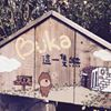 Buka這一隻熊cafe.zakka.gift