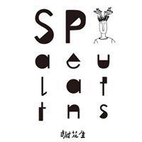 鹹花生Salt Peanuts