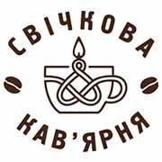 Свічкова Кав'ярня/СandleСoffeeshop