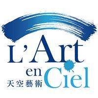 天空藝術 L'Art en Ciel
