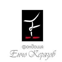 "Фондация ""Енчо Керязов"""