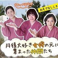 Kyoto Totoya Ryokan 丹後半島 旅館 うまし宿 とト屋 京丹後龍宮プロジェクト