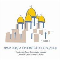 Церква Різдва Пресвятої Богородиці, Львів-Сихів (УГКЦ)