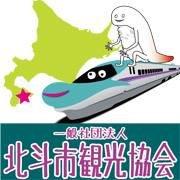 北斗市観光協会