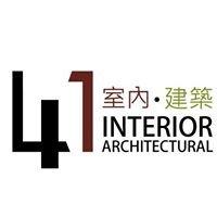 四一空間設計建築工程
