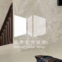 築夢室內設計