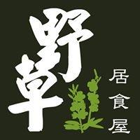 Fireweeds 野草居食屋