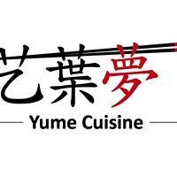 Yume Cuisine 艺葉夢