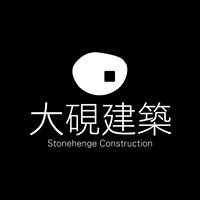 大硯建築 Stonehenge Construction