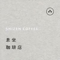 息坐 Shizen Coffee