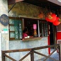 寶村柑仔店