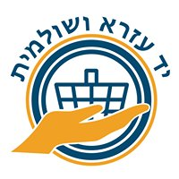 יד עזרא ושולמית- אירגון עזרה וחסד