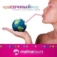 Красочный мир - сеть туристических агентств
