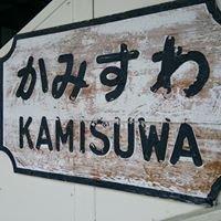 (一社)諏訪観光協会