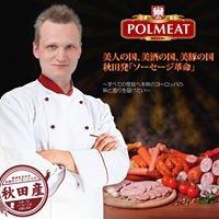 ポルミート Polmeat