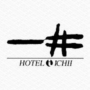 草津温泉 ホテル一井 - 湯畑を見渡せるお部屋がある老舗旅館