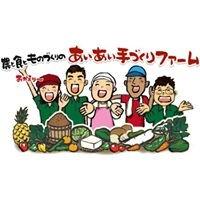 農業生産法人(株)あいあいファーム