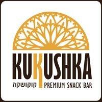 קוקושקה Kukushka - premium snack bar