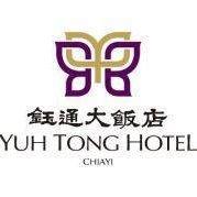 鈺通大飯店 Yuhtong Hotel