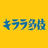 道の駅キララ多伎
