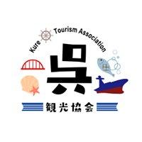 呉観光協会 Kure Tourism Association