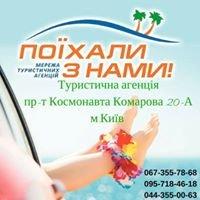 «Поехали с нами», пр-т Космонавта Комарова 20-А, Киев.
