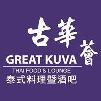 古華花園飯店-古華薈泰式料理暨酒吧 Great Kuva Thai Food & Lounge