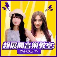 Yahoo TV 超展開音樂教室
