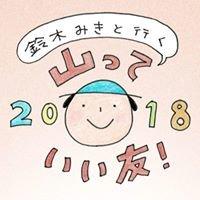 鈴木みき × アルパインツアー