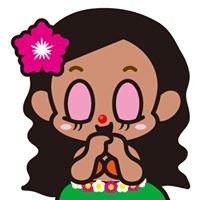 みんなのハワイアンズ IZU・WORLDみんなのHawaiians(旧洋らんパーク)