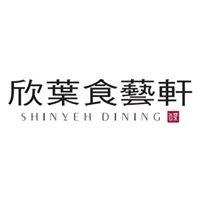Shinyeh Dining 欣葉食藝軒