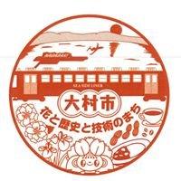 大村市観光コンベンション協会