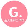 臺大學生會性別工作坊