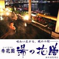 熱海温泉「秀花園 湯の花膳」(Atami Spa Hotel  Syukaen Yunohanazen)