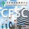 CFSC 基督教家庭服務中心