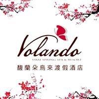馥蘭朵烏來渡假酒店 Volando urai spring spa&resort