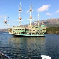 箱根海賊船 / Hakone Sightseeing Cruise