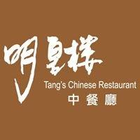 古華花園飯店-明皇樓 Tang's Chinese Restaurant